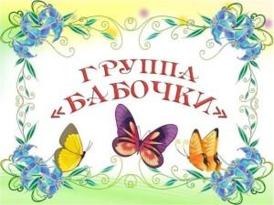 babothki-1-728