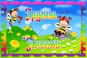ehmblema_pchelki