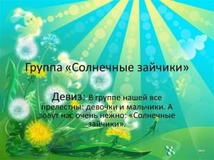 gr_solnzayki_1-300x225