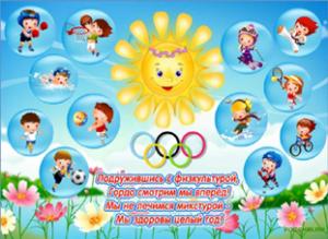 itogovoe-meropriyatie-dlya-detej-podgotovitelnyx-grupp-olimpijskie-nadezhdy-300x219