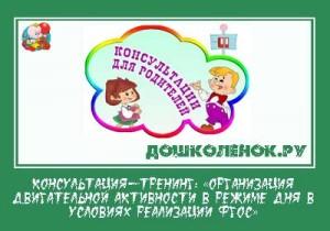 Konsultatsiya-trening-v-dou