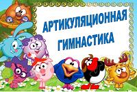 Smeshariki_Artikul_gimnastika